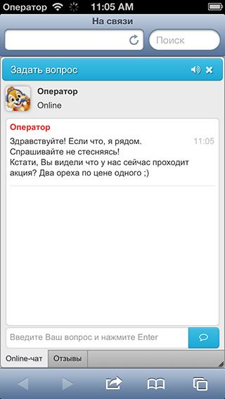 ios_online1
